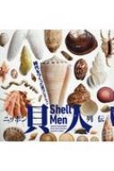 ニッポン貝人列伝 時代をつくった貝コレクション LIXIL BOOKLET