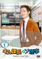 キム課長とソ理事 〜bravo! Your Life〜Dvd-box1