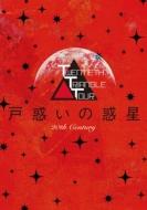 TWENTIETH TRIANGLE TOUR 戸惑いの惑星 【初回生産限定盤】 (DVD+CD)