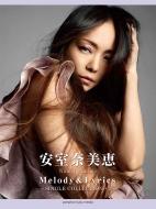 メロディ & 歌詞集 安室奈美恵 Melody & Lyrics -single Collection+7-
