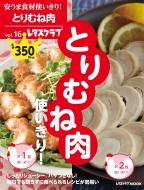 安うま食材使いきり! Vol.16 とりむね肉使いきり! レタスクラブムック