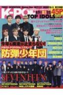 K-POP TOP IDOLS Vol.8 Oakムック
