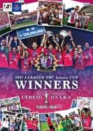 2017JリーグYBCルヴァンカップ セレッソ大阪 初制覇の軌跡! DVD