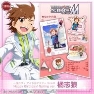 一番カフェ アイドルマスター SideM Happy Birthday! Spring ver.橘志狼