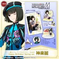 一番カフェ アイドルマスター SideM Happy Birthday! Spring ver.神楽麗