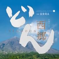 NHK大河ドラマ「西郷どん」オリジナル・サウンドトラックI 音楽:富貴晴美