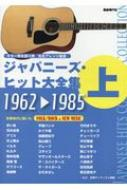ギター弾き語り用完全アレンジ楽譜 ジャパニーズ・ヒット大全集 上 1962‐1985