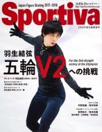 羽生結弦 五輪V2への挑戦 日本フィギュアスケート2018 集英社ムック