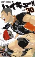 ハイキュー!! 30 ジャンプコミックス