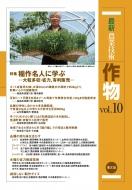 最新農業技術 作物 大粒多収・省力、有利販売 vol.10 特集 稲作名人に学ぶ