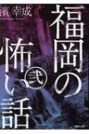 福岡の怖い話 2