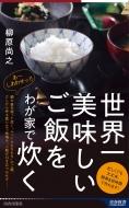 世界一美味しいご飯をわが家で炊く 青春新書INTELLIGENCE
