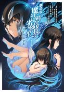 劇場版 魔法科高校の劣等生 星を呼ぶ少女 1 電撃コミックスNEXT