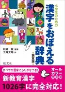小学生のための漢字をおぼえる辞典