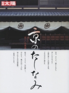 京のたしなみ 日本のこころ