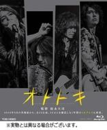 オトトキ 豪華版 (Blu-ray+DVD)