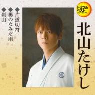 定番ベスト シングル::片道切符/男のなみだ雨/剣山