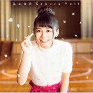 サクラエール 【初回生産限定盤】 (+Blu-ray)