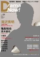 Drama Now! vol.1