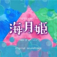 フジテレビ系ドラマ 海月姫 オリジナルサウンドトラック