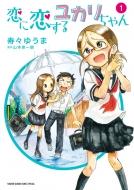 恋に恋するユカリちゃん 1 ゲッサン少年サンデーコミックス