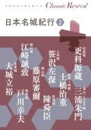 日本名城紀行 2 クラシック リバイバル