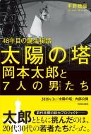 「太陽の塔」岡本太郎と7人の男たち 48年目の誕生秘話