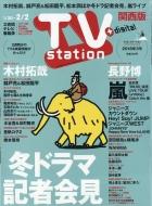 TV station (テレビステーション)関西版 2018年 1月 20日号