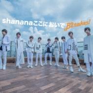 Shanana ここにおいで <Type-B>【初回限定盤】