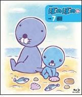 Blu-ray ぼのぼの 7