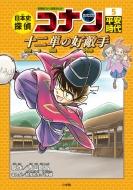 日本史探偵コナン 5 平安時代 十二単の好敵手 名探偵コナン歴史まんが