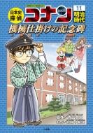 日本史探偵コナン 11 明治時代 機械仕掛けの記念碑 名探偵コナン歴史まんが