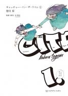 キャッチャー・イン・ザ・ライム 1 ビッグコミックス