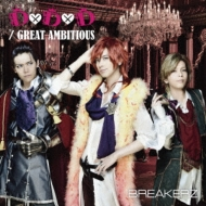 D×D×D/GREAT AMBITIOUS-Single Version-【初回限定盤A】(+DVD)