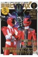 東映ヒーローMAX Vol.57 タツミムック