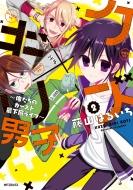 クズ×キリ男子 -俺たちのカースト最下層ライフ-2 Mfコミックス ジーンシリーズ