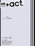 別冊+act.Vol.26
