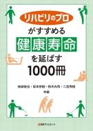 リハビリのプロがすすめる健康寿命を延ばす1000冊