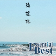 エッセンシャル・ベスト 1200 海援隊
