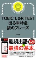 TOEIC L&R TEST 出る単特急 銀のフレーズ