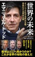 世界の未来 ギャンブル化する民主主義、帝国化する資本主義 朝日新書