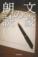 文豪の朗読 朝日選書