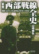 西部戦線全史 死闘!ヒトラーvs.英米仏1919〜1945 朝日文庫