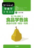 食べ物と健康 食品の分類・特性・利用 2 食品学各論 Visual栄養学テキストシリーズ