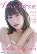 Voice Actress DIAMOND 学研ムック