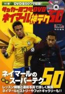サッカー足ワザDVD ネイマール神テク50 学研スポーツムックサッカーシリーズ