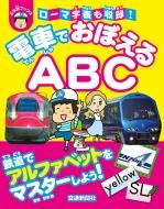 電車でおぼえる!ABC ぷち鉄ブックス