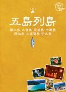 01 地球の歩き方JAPAN 五島列島