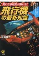 気になる疑問が解ける! 飛行機の最新知識 KAWADE夢文庫