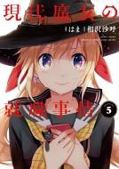 現代魔女の就職事情 5 電撃コミックスnext